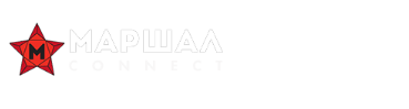 Маршал Connect
